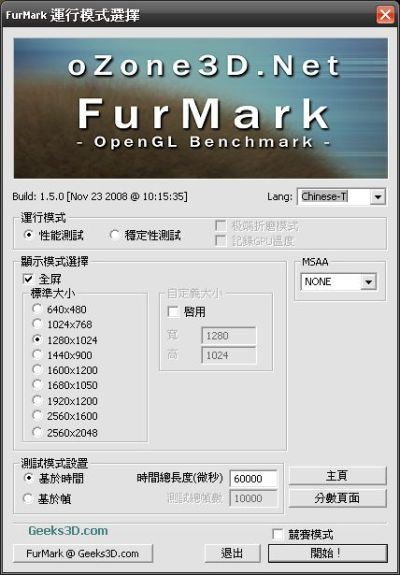 FurMark in Chinese